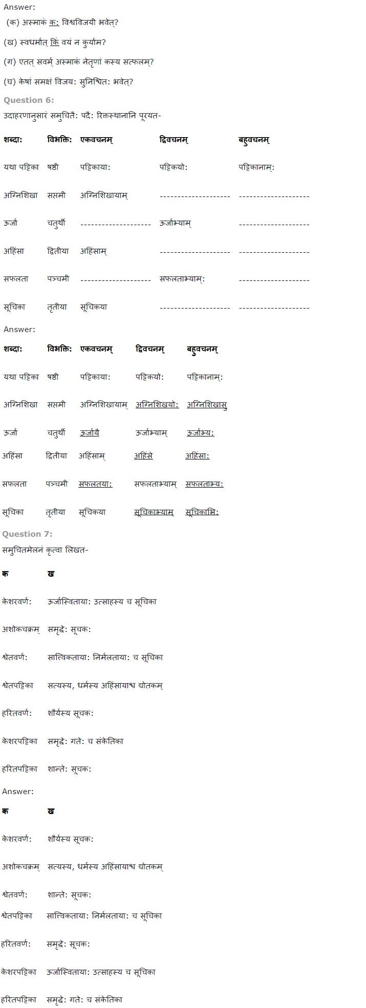NCERT Solutions for Class 7th Sanskrit Chapter 8 - त�रिवर�ण ध�वज